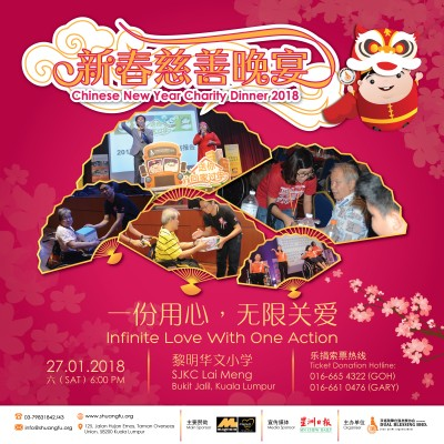 """""""Infinite Love with One Action"""" Charity Dinner Ticket"""
