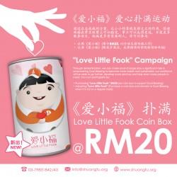 Love Little Fook - Coin Box