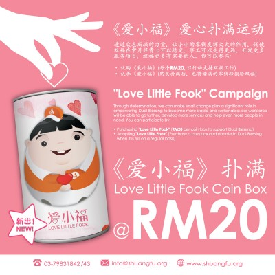 Love Little Fook - Coin Box